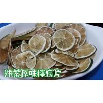 原味檸檬片 | 無籽檸檬乾 | 泡茶零嘴25克(小包)