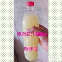 無毒檸檬原汁 | 鮮檸檬汁 | 檸檬汁 | 檸檬水 | TLS全新生活800cc【塑膠瓶裝】