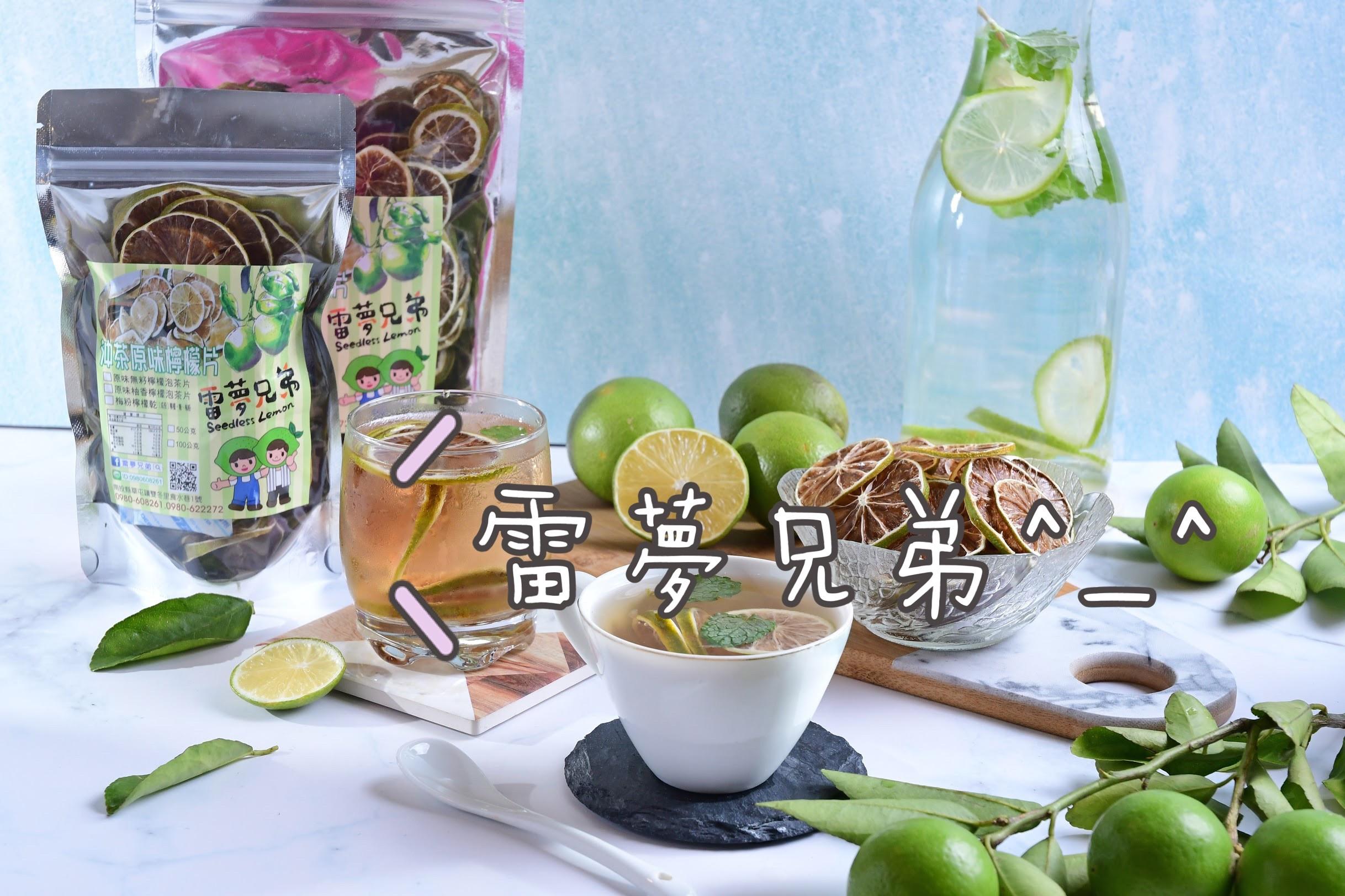 甘梅檸檬乾 | 無籽檸檬乾 | 泡茶零嘴100克(小包)