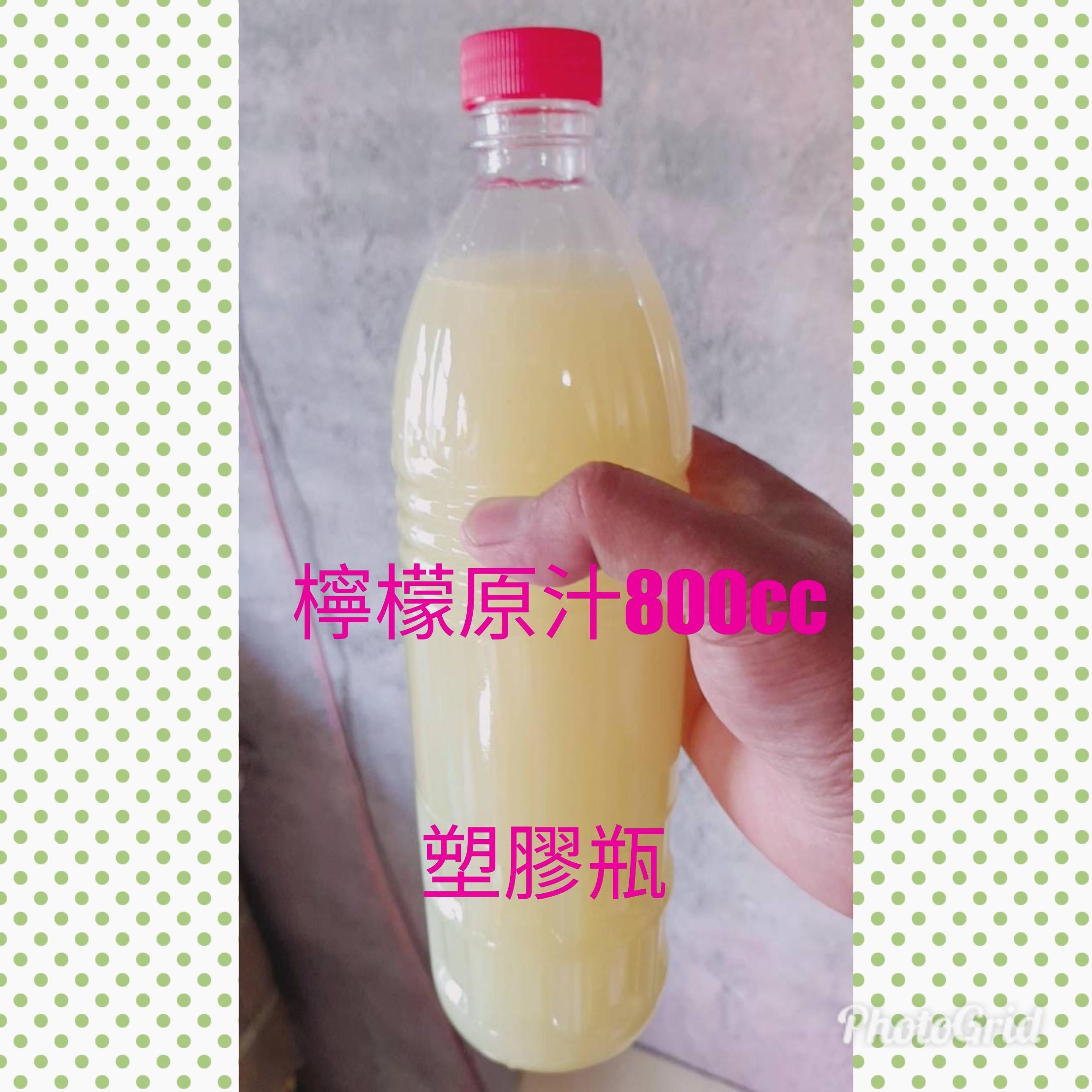 無毒檸檬原汁   鮮檸檬汁   檸檬汁   檸檬水   TLS全新生活800cc【塑膠瓶裝】