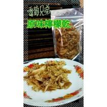 甘梅檸檬乾   無籽檸檬乾   泡茶零嘴(大包)